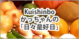 Kuishinboカッチャンの日々是好日