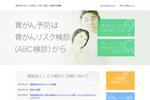 認定NPO法人 日本胃がん予知・診断・治療研究機構