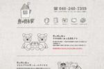 東急・小田急中央林間駅から徒歩3分の居酒屋「熊の隠れ家」